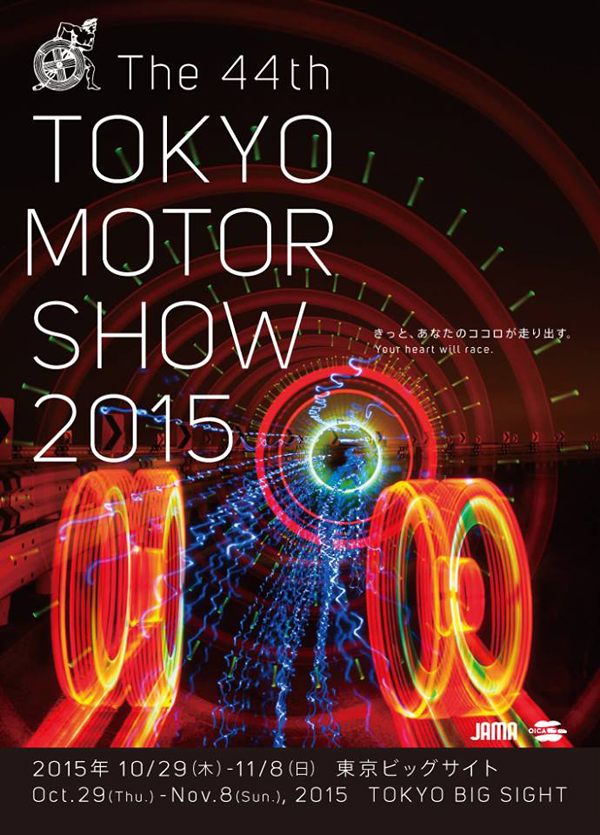 Tokyo Motor Show 2015 official Poster